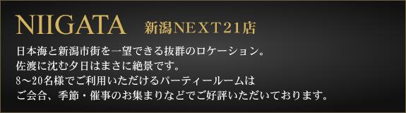 next21