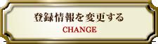 登録情報を変更する